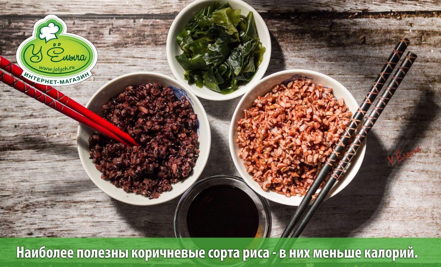 серый рис полезные свойства цена
