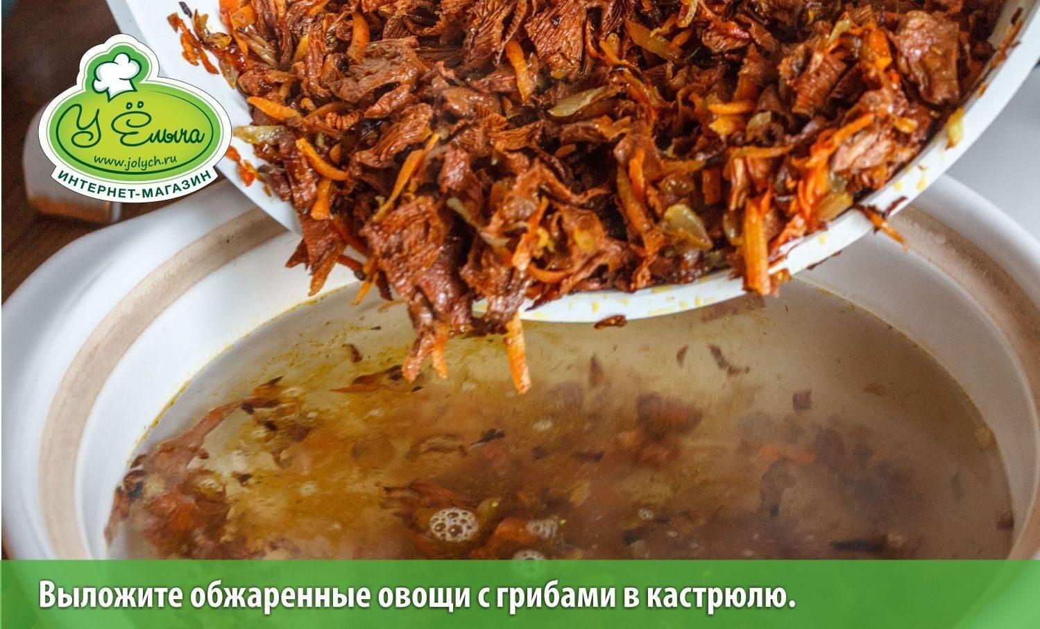 рецепт супа с сушеными грибами лисичками