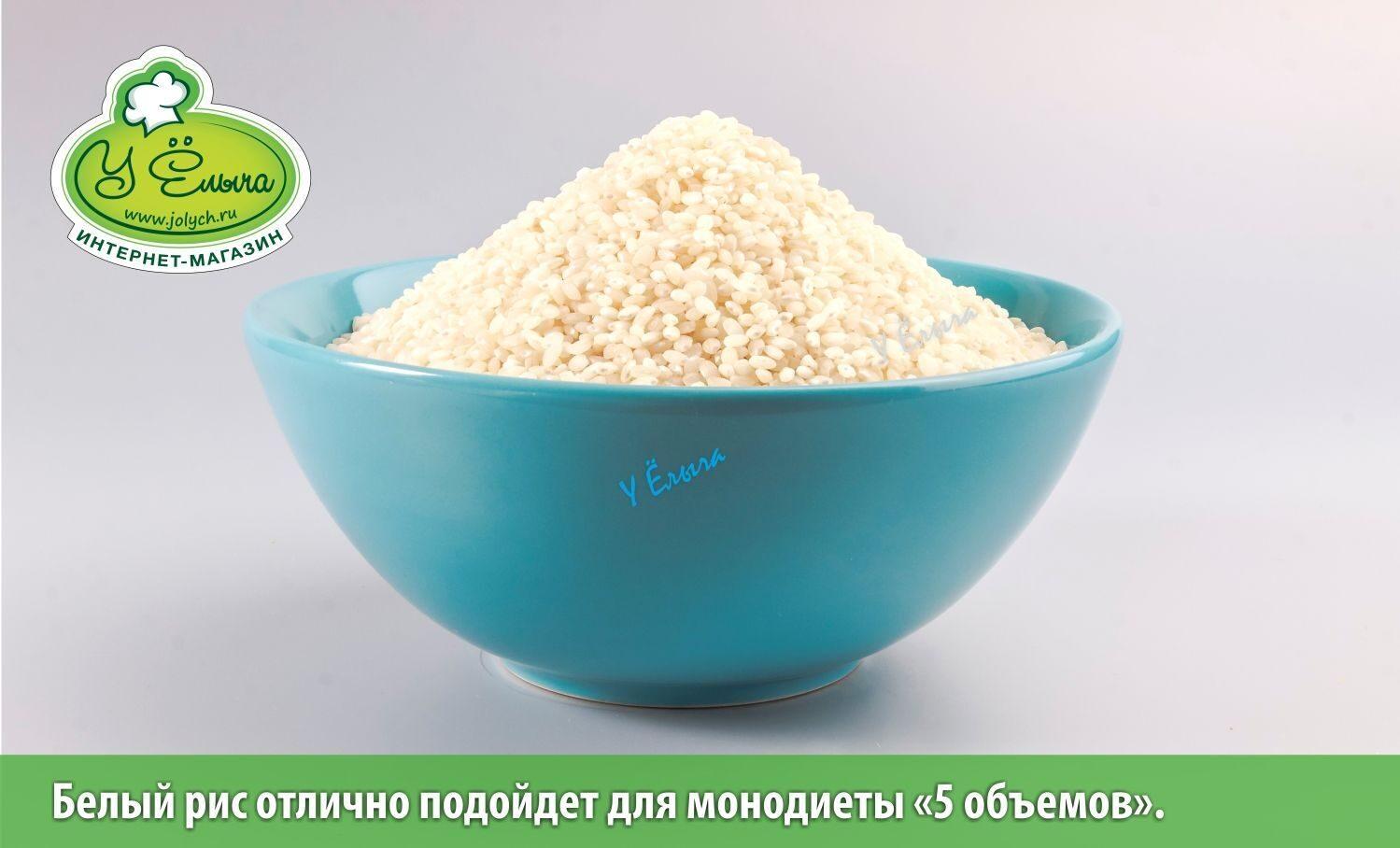 Белый рис отлично подойдет для монодиеты 5 объемов