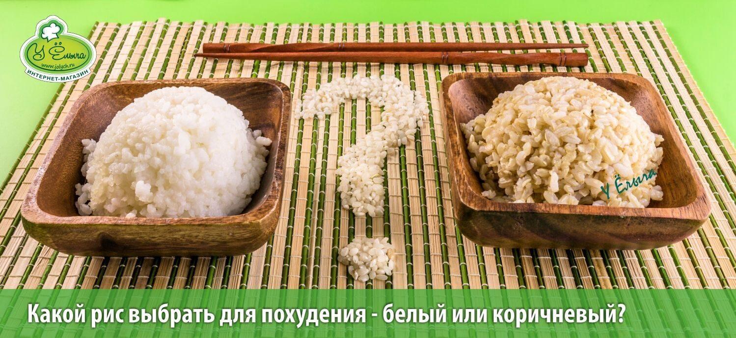 какой лучше рис использовать для похудения